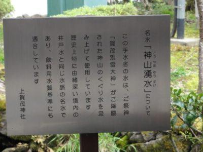 看板 神山湧水