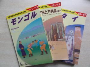 旅行ガイドブック