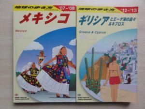 2冊 旅行ガイドブック