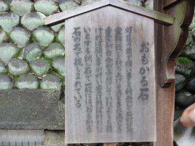 おもかる石の看板