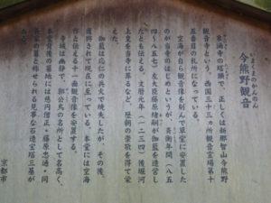 観音寺 看板