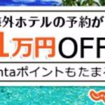 10000円割引クーポン