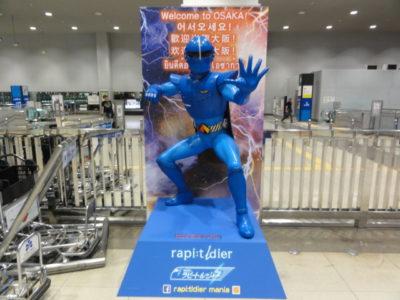 関西空港 ラピートルジャー