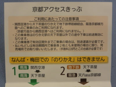 京都アクセス切符
