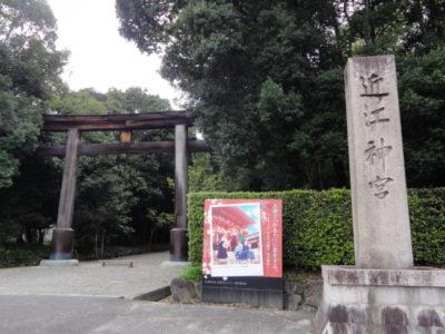 近江神宮 壱の鳥居