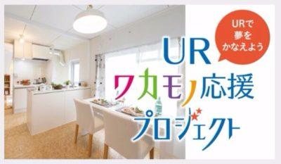 URプロジェクト