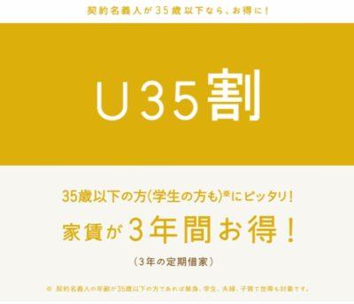 U-35割