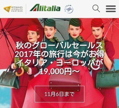 アリタリア航空のキャンペーン