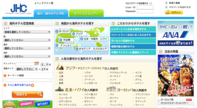 JHCホームページ