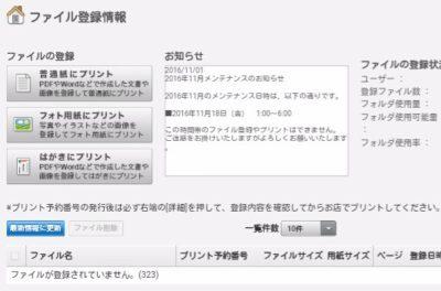 ファイルの登録