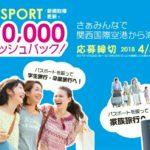 パスポート取得キャンペーン