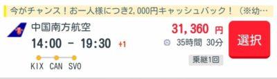 2000円キャッシュバック