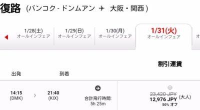 大阪への航空券
