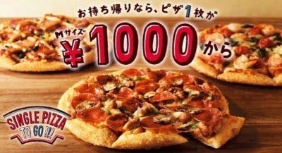 1000円からピザをゲット