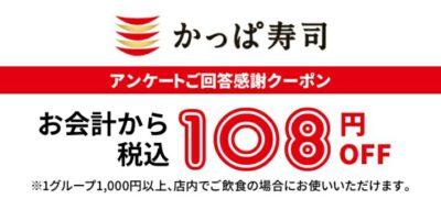 108円割引クーポン