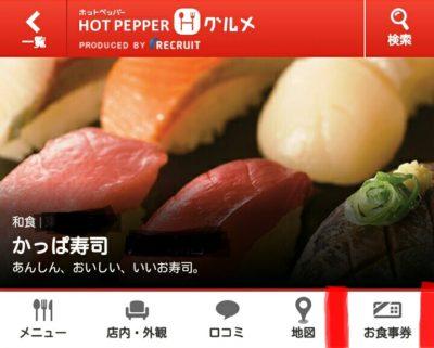 かっぱ寿司の予約