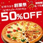 ピザハットのキャンペーン