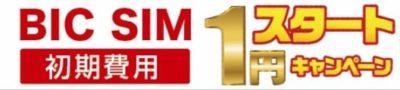 BIC SIM1円キャンペーン