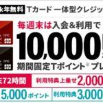 Yahoo!JAPANカードのキャンペーン