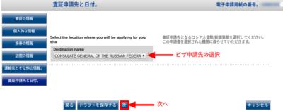 ビザの申請先