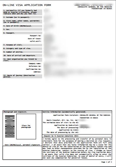 オンラインビザ申請書