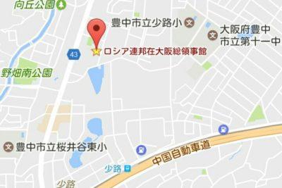 在大阪ロシア総領事館の場所