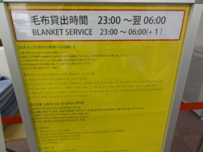 毛布の貸し出し時間