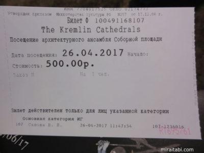 クレムリンのチケット
