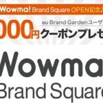 Wowma Brand Square