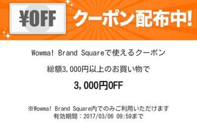 Wowma Brand Squareのクーポン