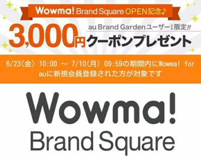 Wowma Brand Square キャンペーン