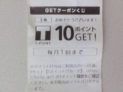 10ポイント取得