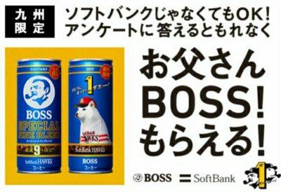 BOSSコーヒー