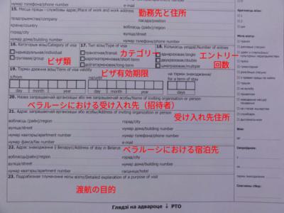 ベラルーシビザ申請書ー2