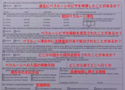 ベラルーシビザ申請書ー3