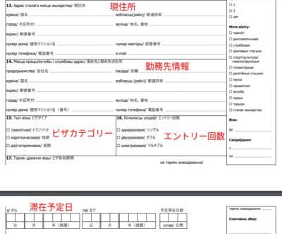 ベラルーシビザ申請書−2
