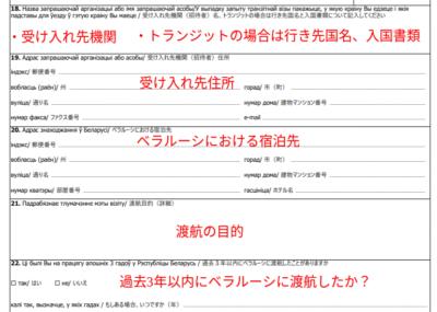 ベラルーシビザ申請書−3