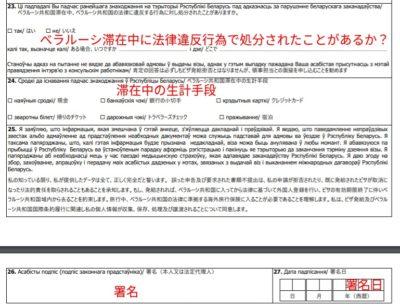 ベラルーシビザ申請書−4
