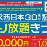 JR西日本の1日乗り放題きっぷ