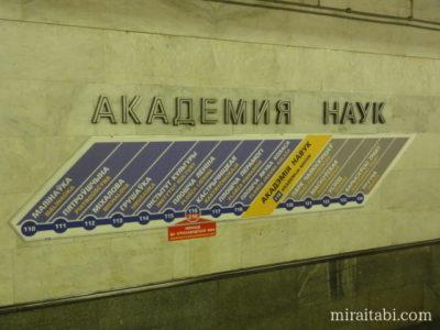 AKADEMIJA NAVUK駅