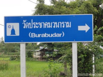 BURABUDARの看板