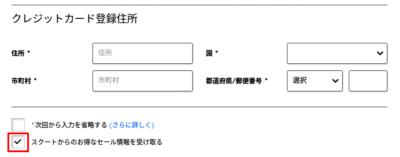 クレジットカード登録住所