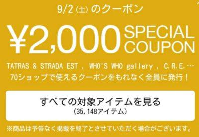 ZOZOTOWNの2000円クーポン