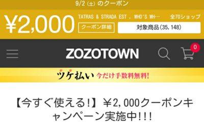ZOZOTOWN  2000円クーポン