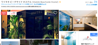 ホテル価格比較サイト