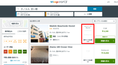 ホテル検索