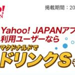 Yahoo!JAPANアプリ利用者のキャンペーン