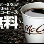 マクドナルドのキャンペーン