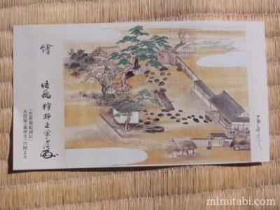 義仲寺のチケット