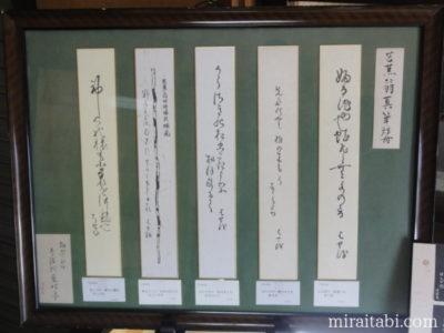 松尾芭蕉の短歌
